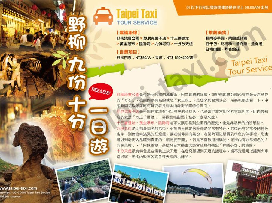Taipei Taxi Tour Service - Yehliu Jiufen Shifen Day Tour From Taipei